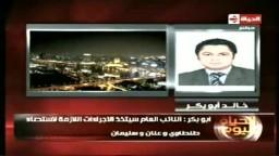 تأجيل محاكمة مبارك الى الغد واستدعاء المشير طنطاوى للشهادة