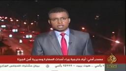 أهم ما جاء فى بيان الاخوان المسلمين حول اقتحام السفارة الصهيونية 9/9/ 2011