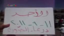 مظاهرة حاشد فى درعا ضد نبيل العربى بعد تصريحاته الأخيرة بعد لقائه بشار الأسد فى سوريا