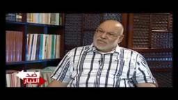 د/كمال الهلباوى فى برنامج ضد التيار وحوار جرىء جدا ج2