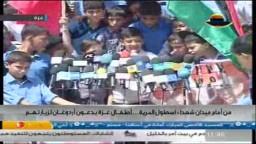 أطفال غزة يدعون أردوغان لزيارتها