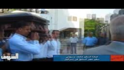 جنازة السفير محمد بسيوني  سفير مصر لدى الكيان الصهيوني