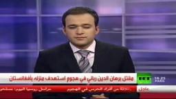 مقتل الرئيس الأفغاني السابق رباني فى انفجار بكابول