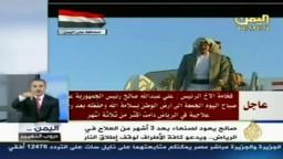 على عبد الله صالح يعود إلى اليمن وسط رفض عارم للثوار