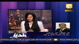 إستدعاء جمال مبارك لتحذيره بالتأديب لقيامه بعمل حركة مخلة بالآداب في جلسة  المحكمة