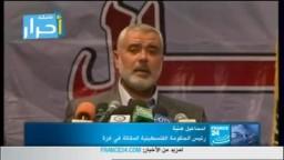 اسماعيل هنية : نحن مع قيام الدولة لكن التحرير أولا ثم الدولة
