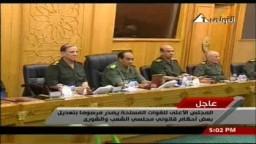 قرارات المجلس العسكرى النهائية بخصوص قانون وموعد انتخابات مجلسى الشعب والشورى
