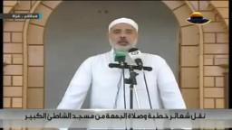 خطبة الجمعة لرئيس الوزراء اسماعيل هنية يوم  30-09-2011
