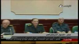 القرارات الناتجة عن إجتماع القوى السياسية بالمجلس العسكري اليوم 1/10/2011