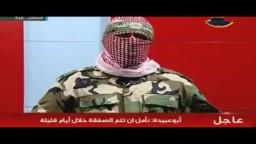 كتائب القسام تعلن تفاصيل صفقة تبادل الأسرى