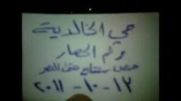 سوريا- حمص الخالدية من قلب الحصار لأرغام النظام على السقوط 13 10