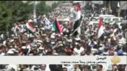 اليمن- 17 قتيل قي مظاهرات أمس وسحب الدخان تلف سماء صنعاء