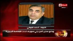 وضع مدير أمن بنى سويف تحت الإقامة الجبرية