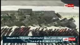 ضبط شحنة اسلحة اثناء تهريبها على الحدود مع ليبيا