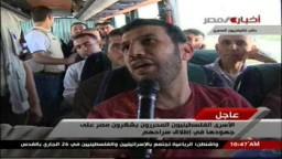 لقاءات مع الأسرى الفلسطينيين المحررين وهم فى الحافلات أثناء نقلهم لمعبر رفح ج2