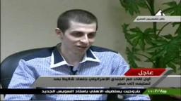 أول لقاء مع الجندى الصهيونى جلعاد شاليط بعد تسليمه إلى مصر