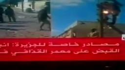 عاجل: انباء عن القبض على معمر القذافي في سرت