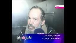 القبض على احمد ابراهيم المجرم ابن عم القذافي