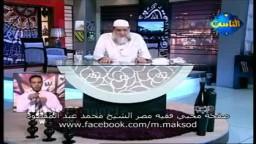 الشيخ محمد عبد المقصود وكلمة هامة عن الإنتخابات وحزب الحرية والعدالة