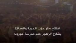 افتتاح مقر جديد لحزب الحرية والعدالة بالاسكندرية