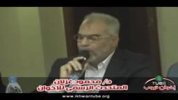بيان من الإخوان المسلمين حول دعوة نائب رئيس الوزراء  لإصدار إعلان دستوري بمواد دستورية وتشكيل الجمعية التأسيسية