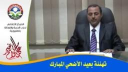 تهنئة أ/عزت الملاحى .. مرشح حزب الحرية والعدالة بالقليوبية بمناسبة عيد الأضحى
