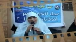 كلمة مهندسة- رضا عبد الله مرشحة حزب الحرية والعدالة خلال جولتها الانتخابية