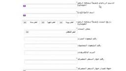 كيفية تقديم طلب التصويت للمصريين بالخارج