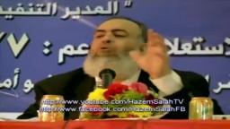 خطورة الانتخابات القادمة للمرشح المحتمل للرئاسة الشيح حازم صلاح ابو اسماعيل