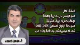 فيديو تقديمي لمرشحي حزب الحرية والعدالة بجنوب الشرقية