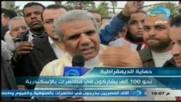 تقرير مصر 25 عن احداث المليونية بالاسكندرية