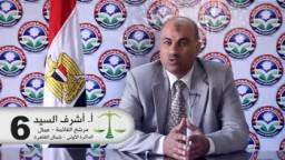 أشرف السيد مرشح قائمة الحرية والعدالة الدائرة الأولى- شمال القاهرة