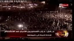 تصريح الدكتور محمود غزلان المتحدث بإسم جماعة الإخوان تعقيباً على أحداث التحرير 11/19