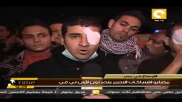 مصابو التحرير يروون الاحداث