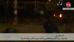 مواجهات بين الأمن والمتظاهرين أمام مديرية الأمن بالإسكندرية 20 11