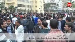 مظاهره أمام المنطقة الشمالية .العسكرية بالاسكندرية