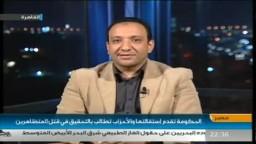 تعليق الدكتور محمد سعد ابو العزم  على احداث التحرير