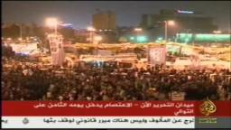 ميدان التحرير : الاعتصام يدخل يومه الثامن وتواصل الهتافات ضد المشير طنطاوى