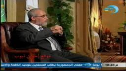 حوار فضيلة المرشد العام أ.د/ محمد بديع | قناة مصر 25  ج2