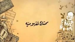 انسى انتخابات زمان .. أغنية الغايب ملوش نايب