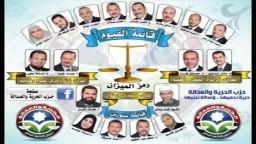 اغنية مرشحين الانتخابات لحزب الحرية والعدالة بالفيوم