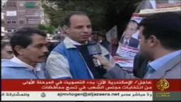 عاجل الإسكندرية : بدء التصويت فى المرحلة الأولى من انتخابات مجلس الشعب فى تسع محافظات