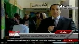 انتخابات مجلس الشعب2011 محافظة البحر الأحمر