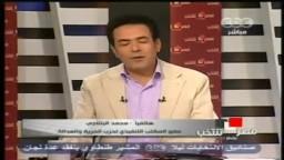 الدكتور البلتاجي في مداخلة هاتفية يعلق على اداء الاعلام في اول ايام الانتخابات 2011