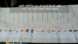 مخالفات انتخابية للكتلة المصرية والوفد فى المرحلة الأولى لانتخابات مجلس الشعب 2011