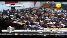 صور حية لعملية فرز الأصوات فى محافظة بورسعيد