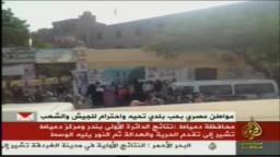 المؤشرات الأولية للنتائج فى محافظة دمياط .. ظهر يوم الأربعاء