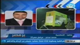 نتائج شبه نهائية بالإسكندرية تشير إلى تقدم قوائم حزب الحرية والعدالة وفوز عدد من المرشحين الفرديين للحزب