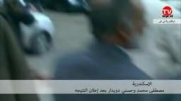 أ. مصطفى محمد وحسني دويدار بعد إعلان نتيجة الفرز بمدرسة فيكتوريا- الاسكندرية