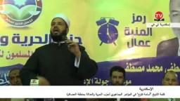 كلمة الشيخ أسامة فتوح في المؤتمر الجماهيري  لحزب الحرية والعدالة بمنطقة العصافرة